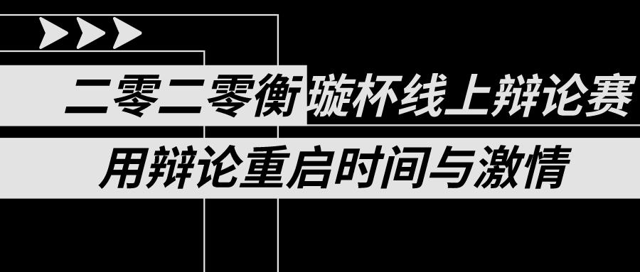第一届衡璇杯线上辩论赛,活动赞助,高校活动,校园活动