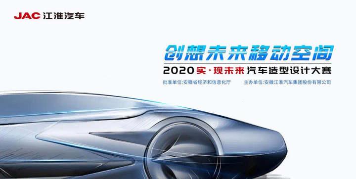 江淮汽车2020实·现未来汽车造型设计,校园赞助,社团赞助,找赞助