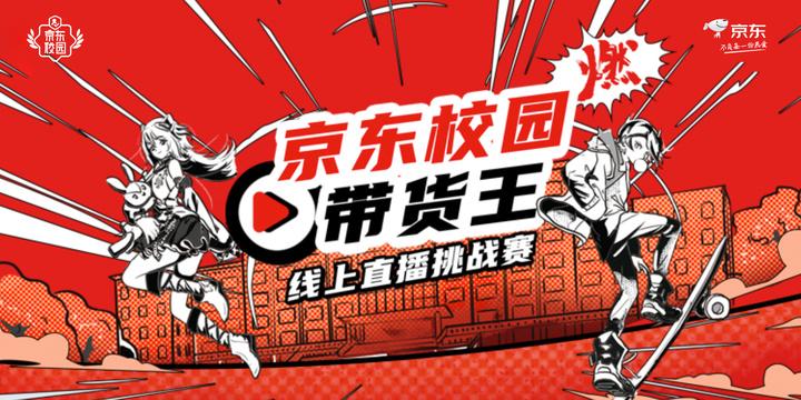 京东校园(华南地区)618抖音直播大赛,校园赞助,社团赞助,找赞助